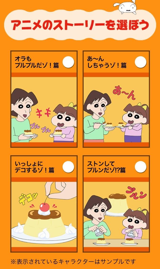 """「""""親子でプッチン!""""メーカー」で作れる、オリジナルアニメのストーリー選択画面"""