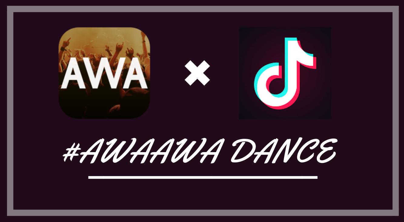 【AWA × TikTok】音楽ストリーミングサービスのAWAと人気アプリTikTokの業務提携記念に「SKE48」がTikTokデビュー!【#あわあわダンス】