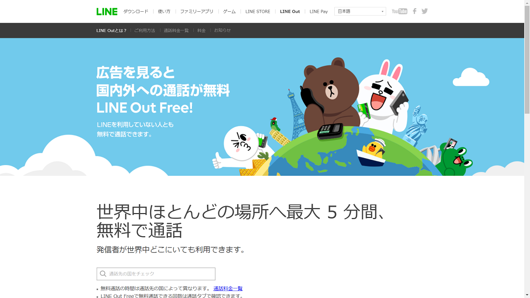LINE Outとは?