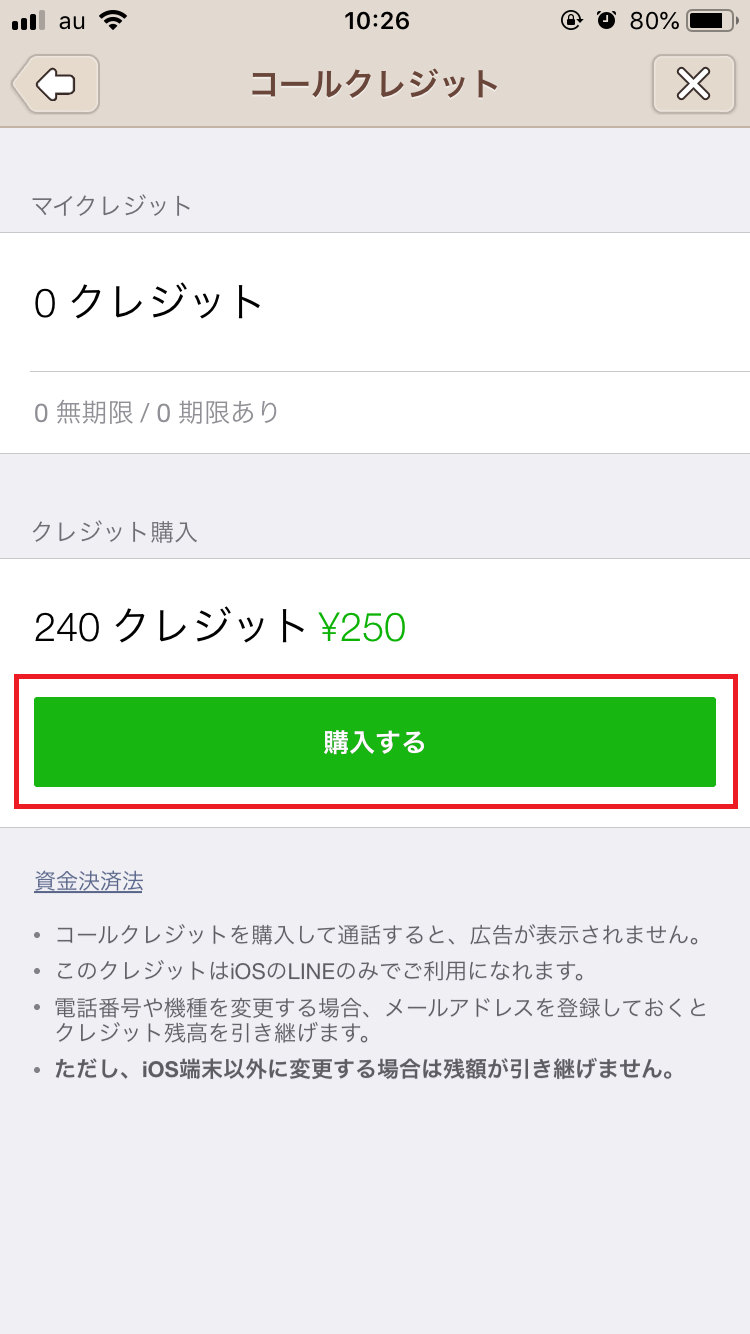 LINEアプリで購入する場合4