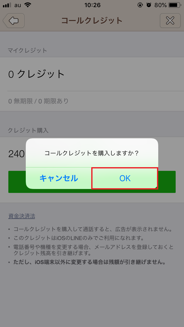 LINEアプリで購入する場合5