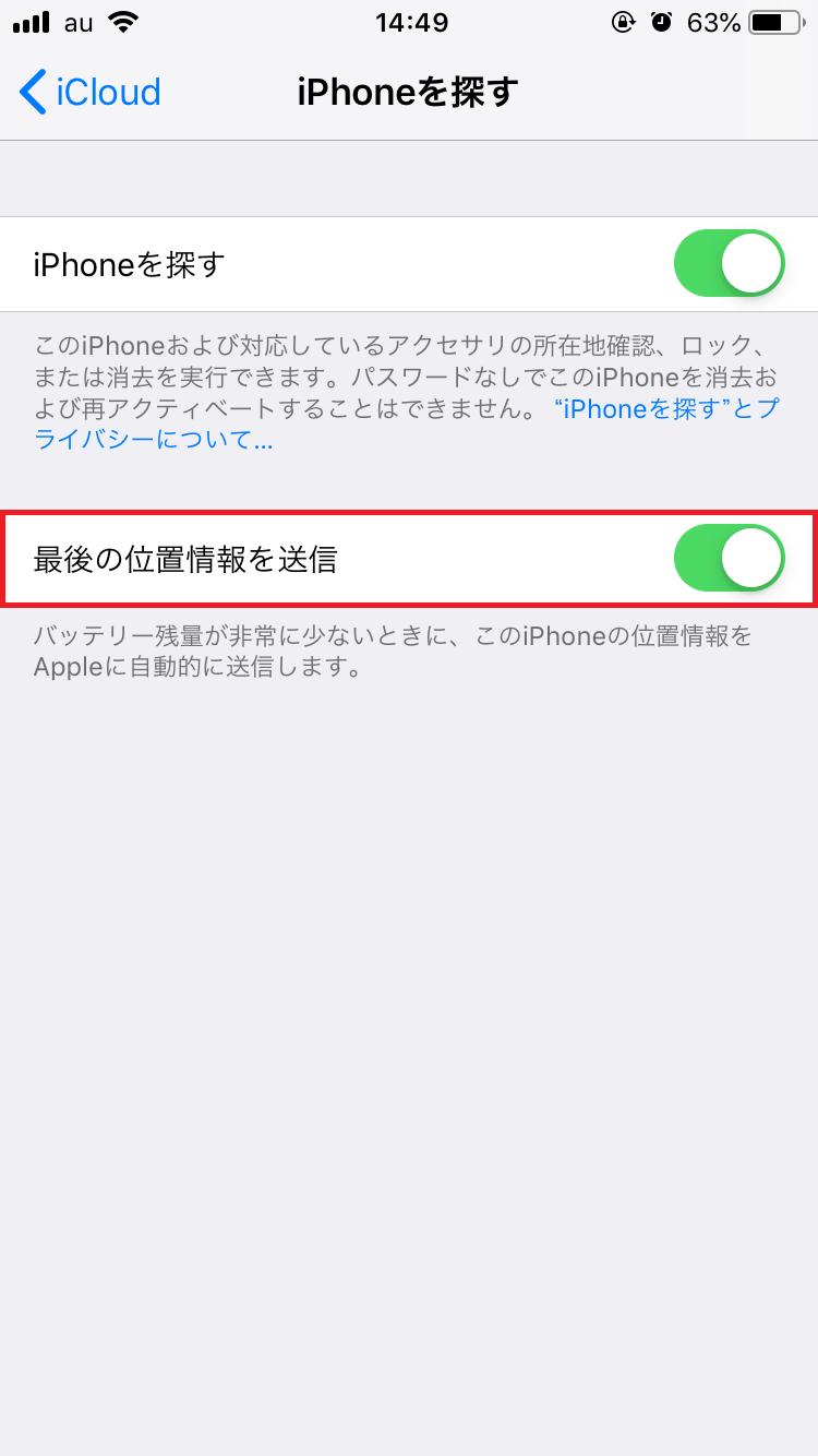 「iPhoneを探す」をオンにする手順