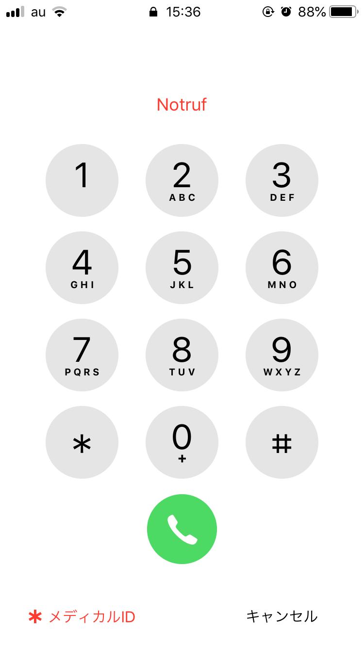 「緊急」をタップすれば電話をかけられる