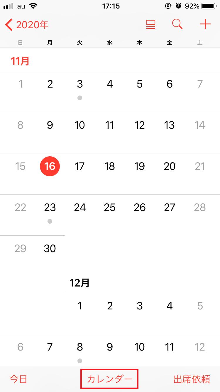 「カレンダー」をタップ