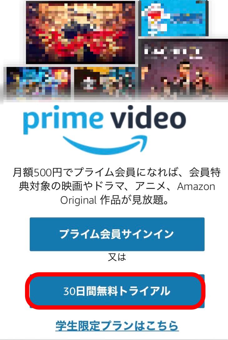 Amazonプライムのホームぺージ