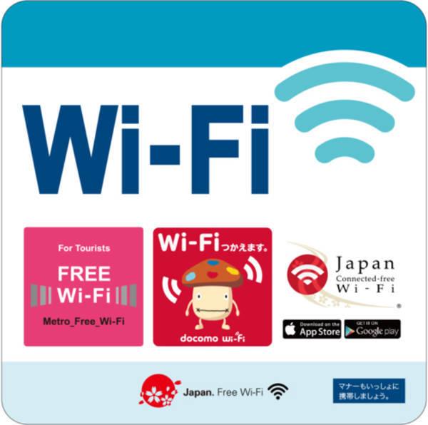 東京メトロフリーWi-Fiのステッカー