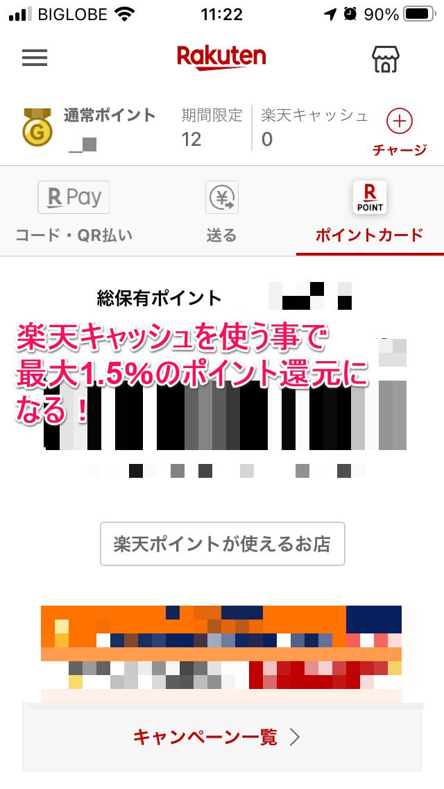 【楽天ペイ】楽天キャッシュ支払いの還元率1-2