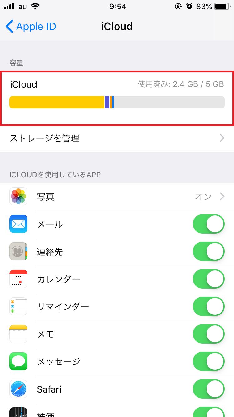 iPhone・iPad・iPod Touchからの確認手順