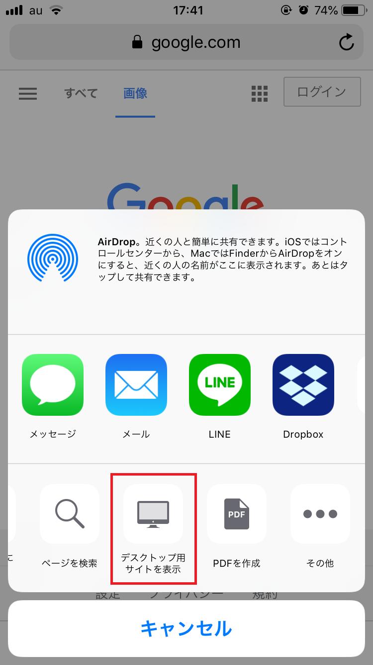 「デスクトップ用サイトを表示」をタップ