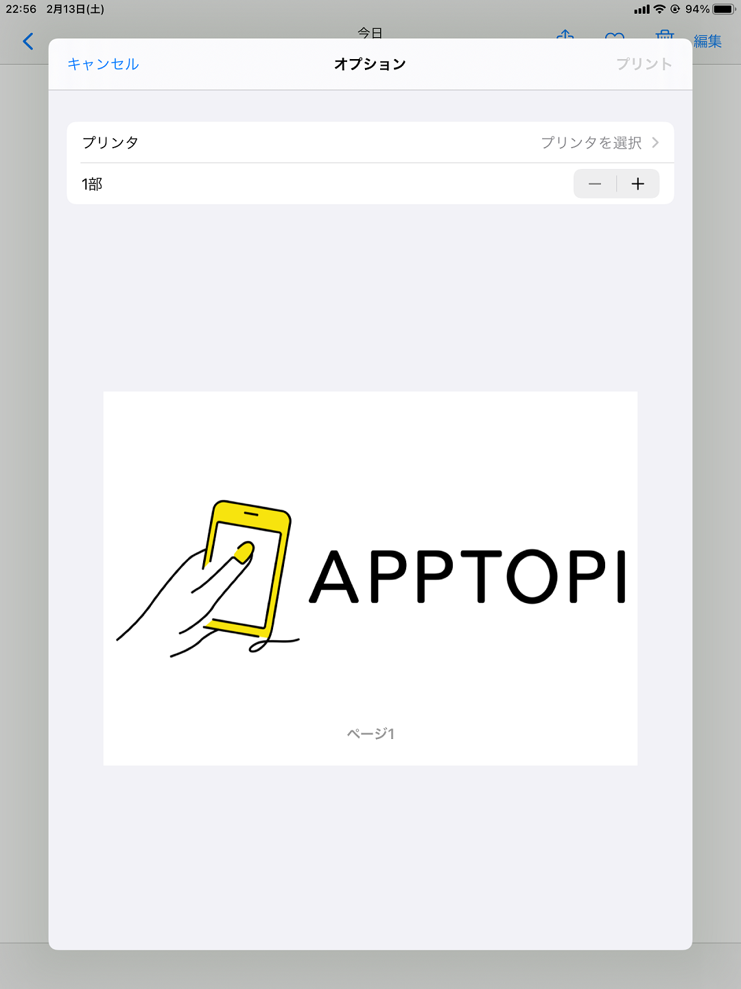 「AirPrint」機能を使う