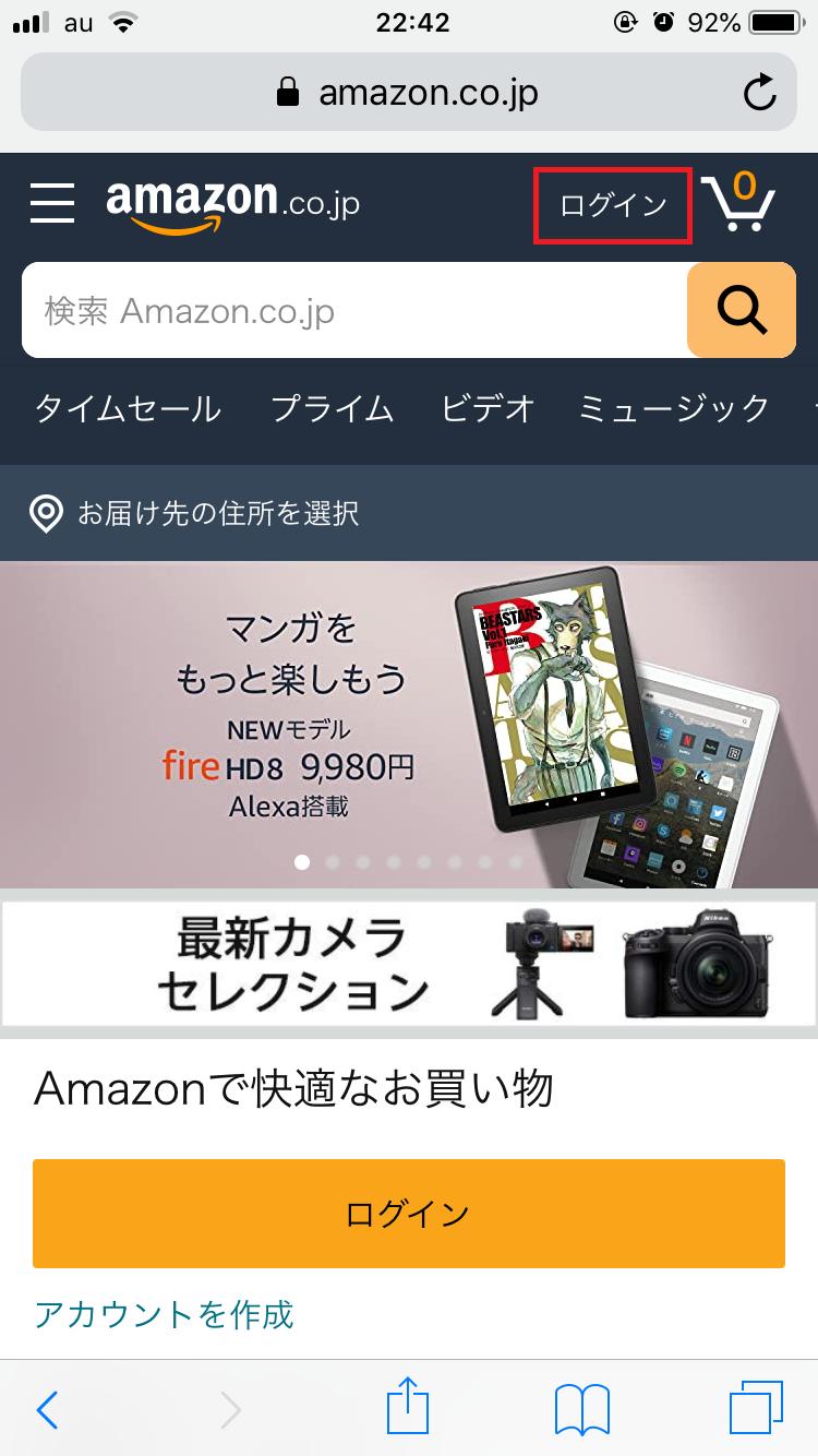 【Amazon】これで安心!パスワードを忘れたときの対処方法