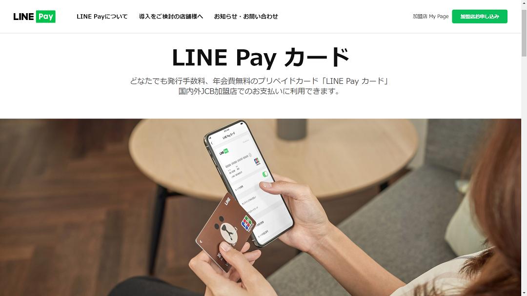 LINE Payのバーチャルカードはすぐに発行できる