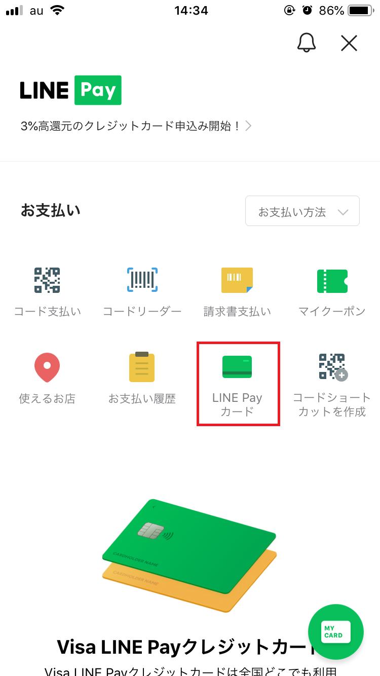 「LINE Payカード」をタップ