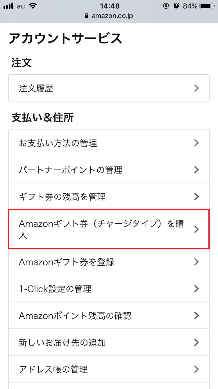 「Amazonギフト券(チャージタイプ)を購入」をタップ