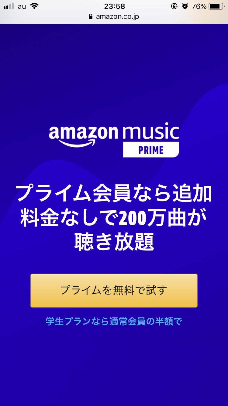 「Amazon Music」の会員サービス!