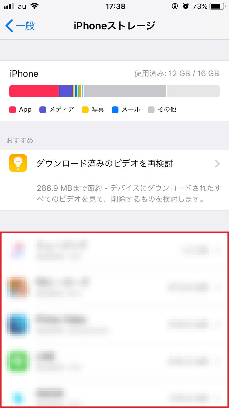 削除したいアプリを選択