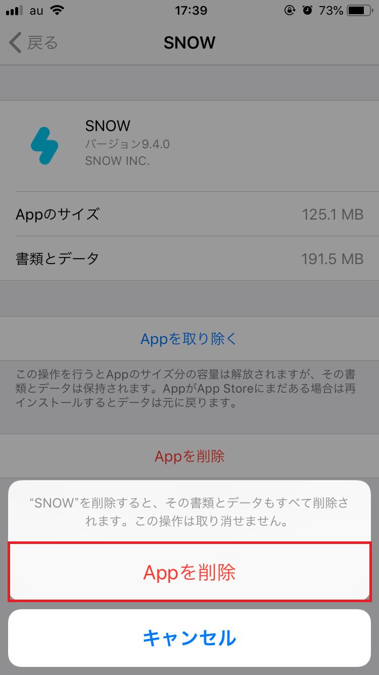 もう一度「Appを削除」をタップ