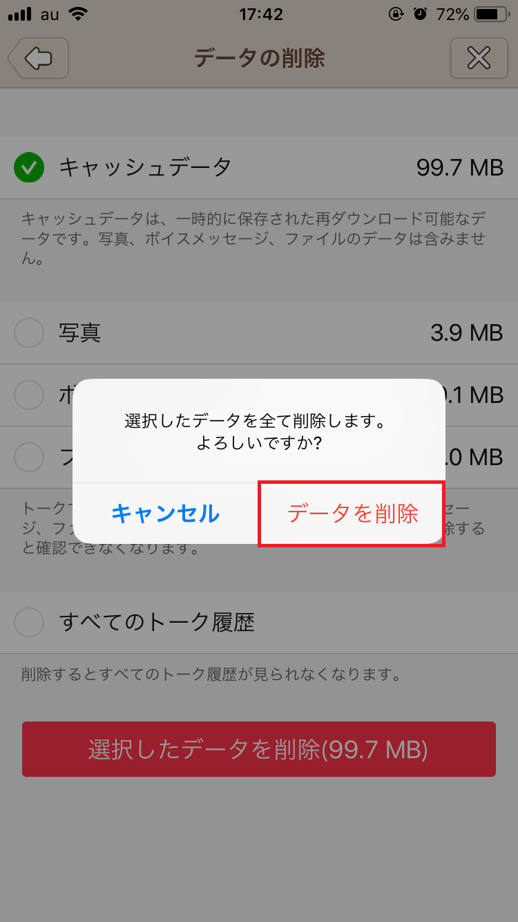 「データを削除」をタップ