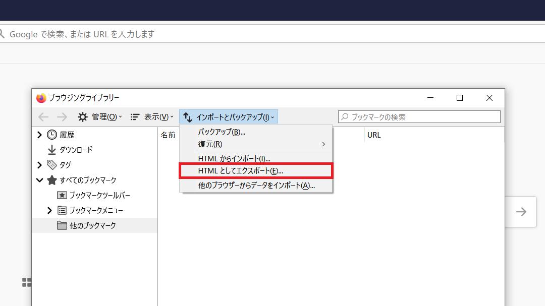 「HTMLとしてエクスポート」を選択