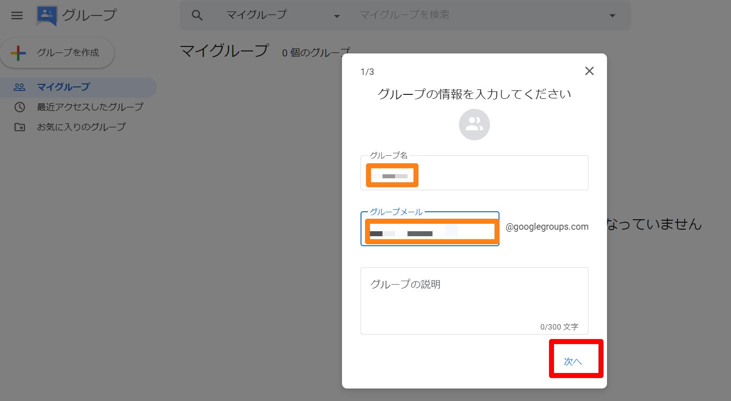 【Gmail】メーリングリストが便利!グループの作り方・使い方《PC》1-3