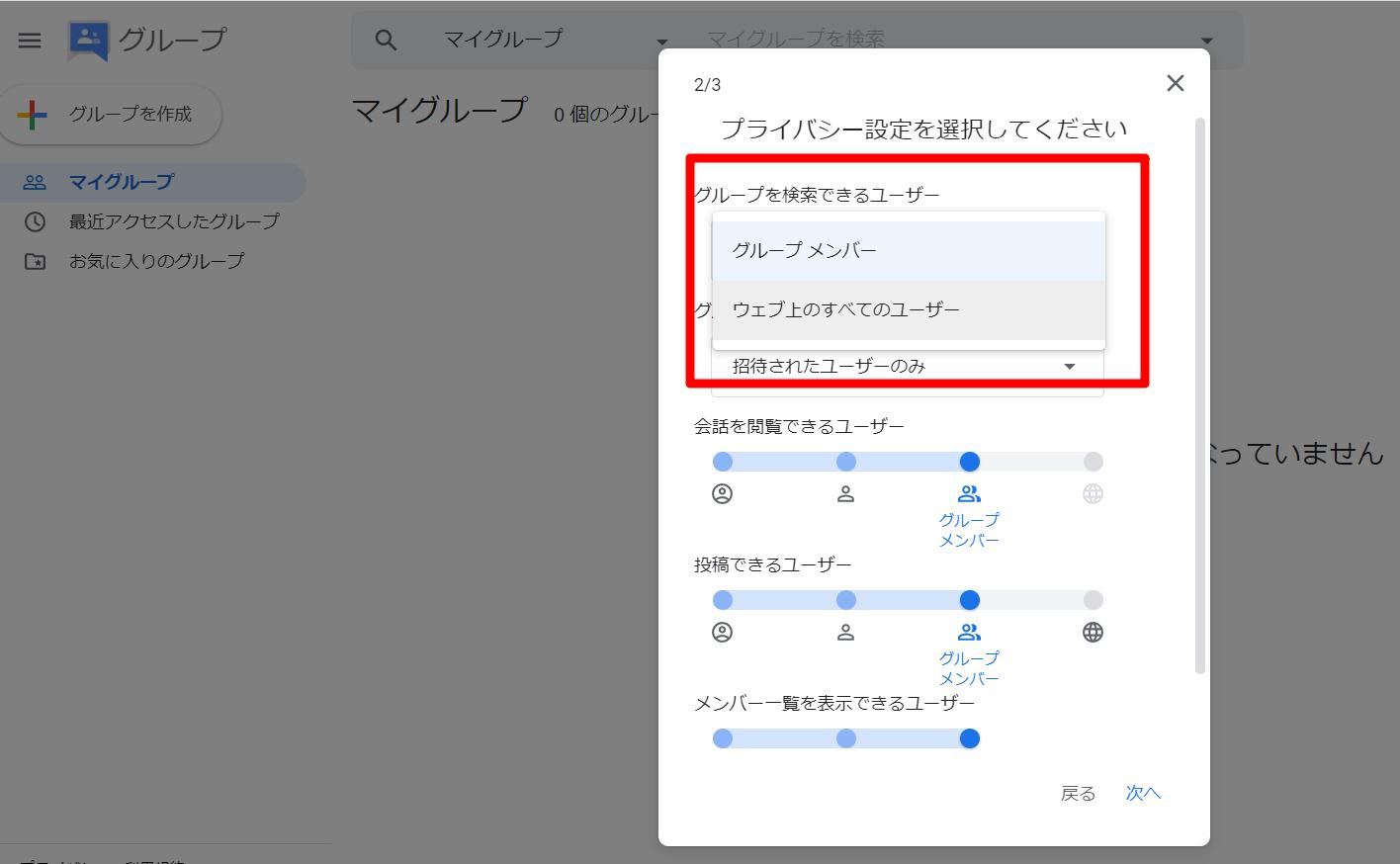 【Gmail】メーリングリストが便利!グループの作り方・使い方《PC》1-4-1