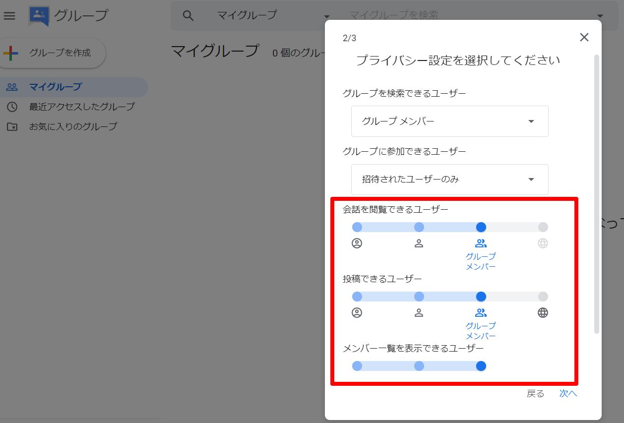 【Gmail】メーリングリストが便利!グループの作り方・使い方《PC》1-4-3