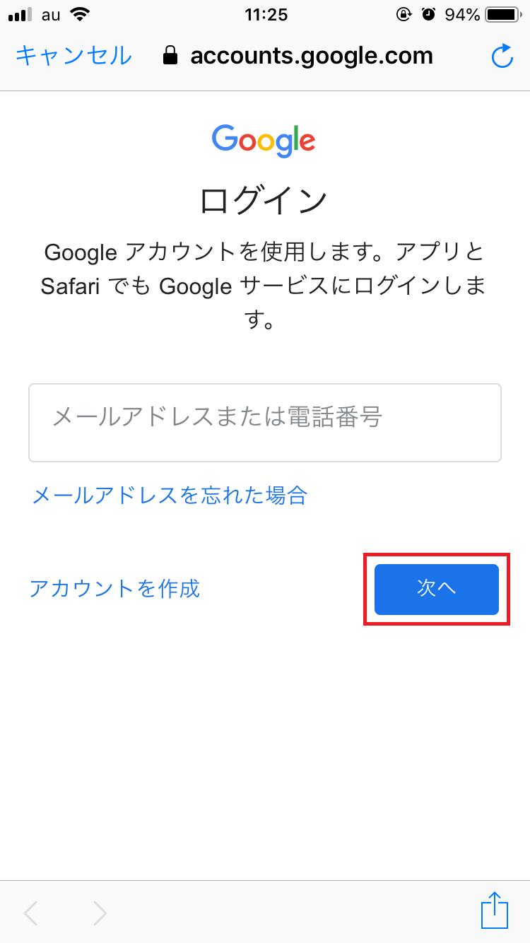 Googleアカウントのユーザー名を入力
