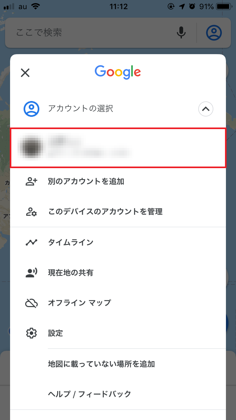 Googleアカウント名をタップ