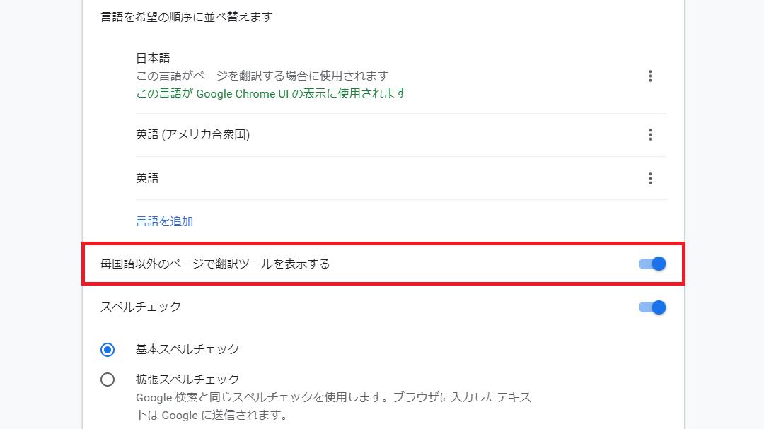 ウェブページを日本語に翻訳する