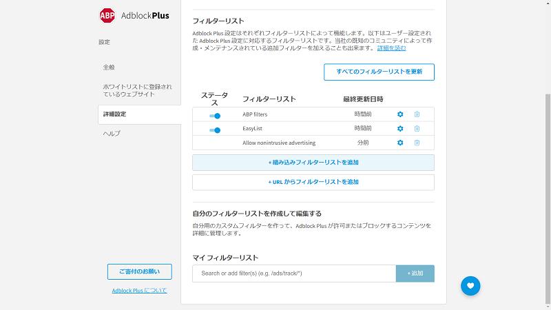 「Adblock」でブロックする方法
