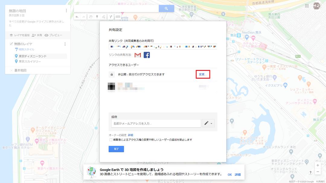 アクセスできるユーザーの公開範囲を設定2