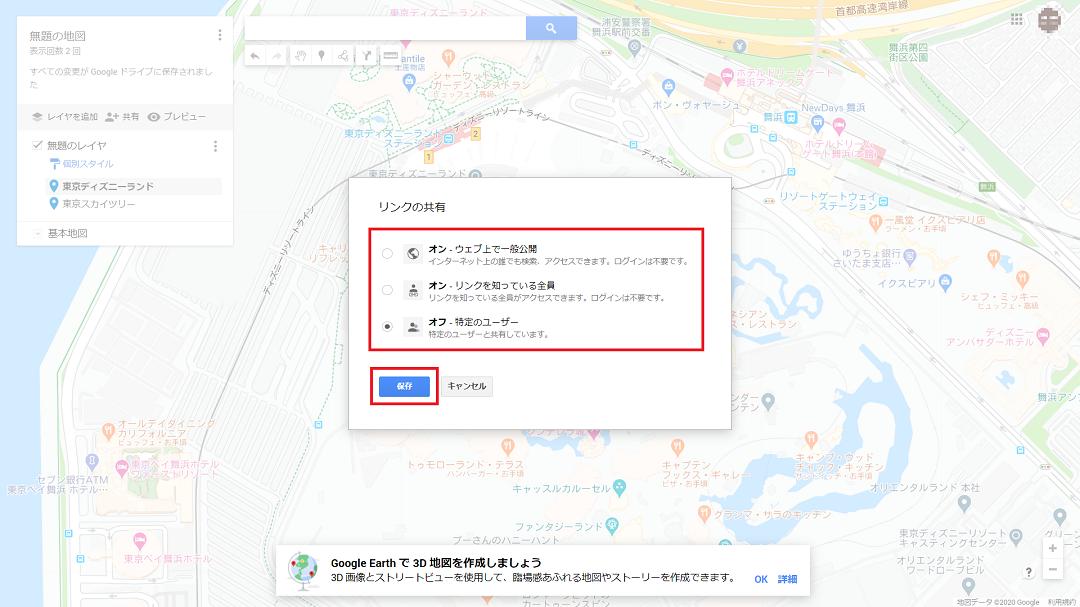 アクセスできるユーザーの公開範囲を設定3