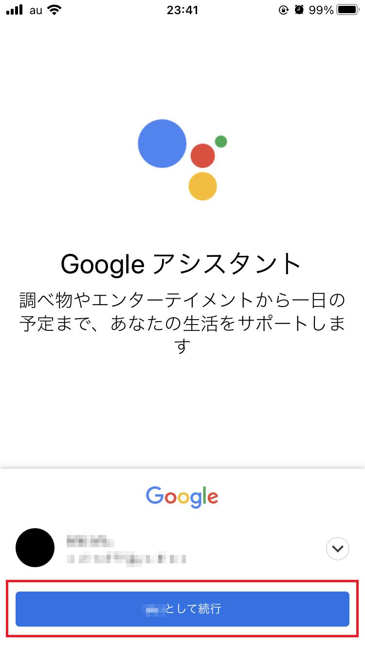 Google Nestで使用しているのと同じGoogle アカウントでログイン