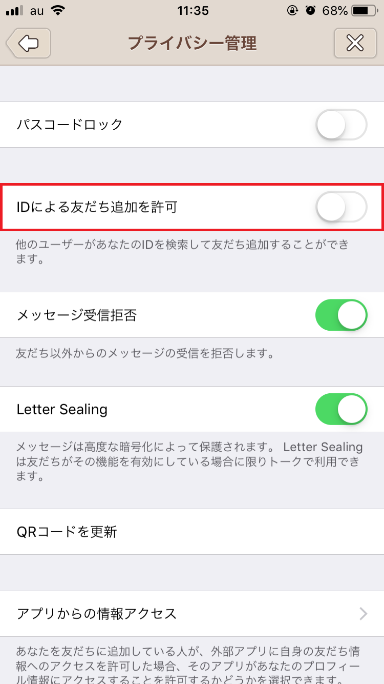 「IDによる友だち追加を許可」をタップ