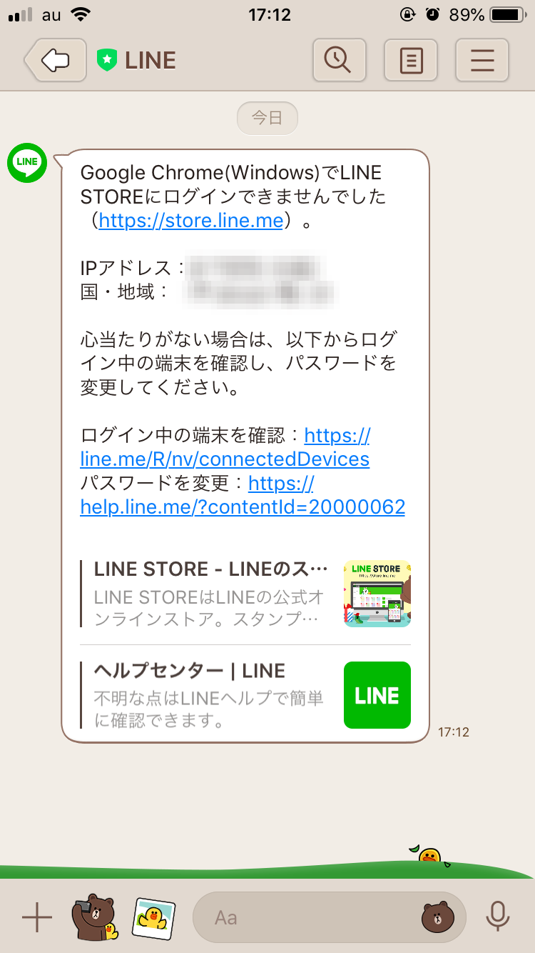 LINE STOREへのログインが失敗したときに届く