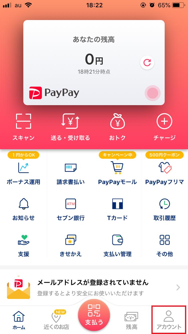 変 paypay 機種