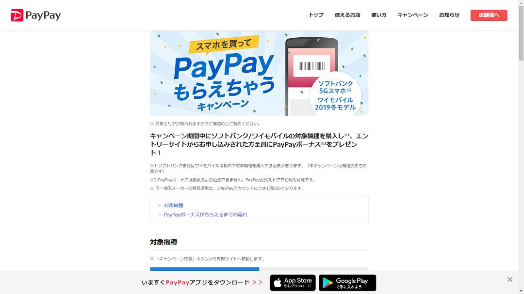 Softbankでキャンペーン中