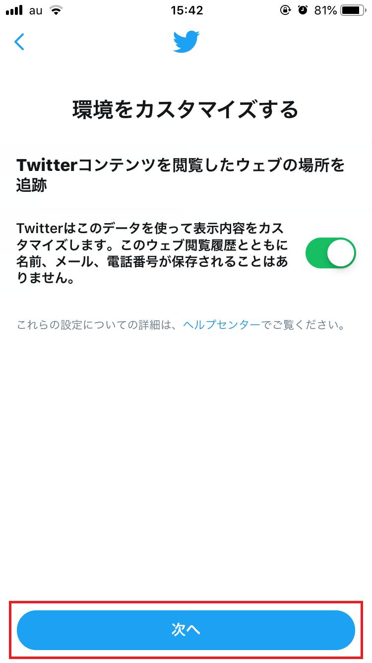 「Twitterコンテンツを閲覧したウェブの場所を追跡」の設定