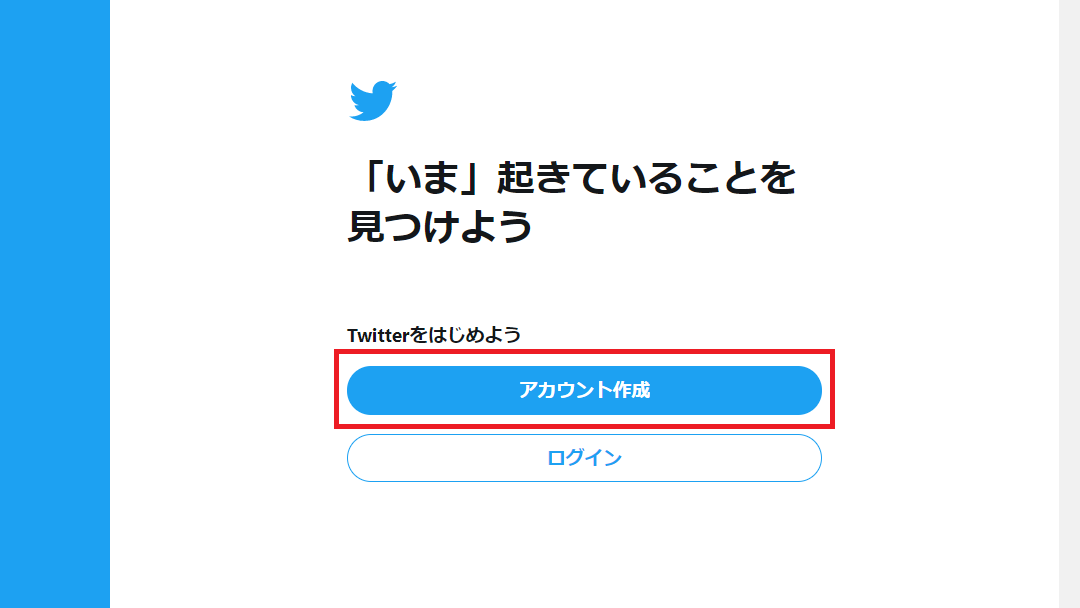 「アカウント作成」をクリック