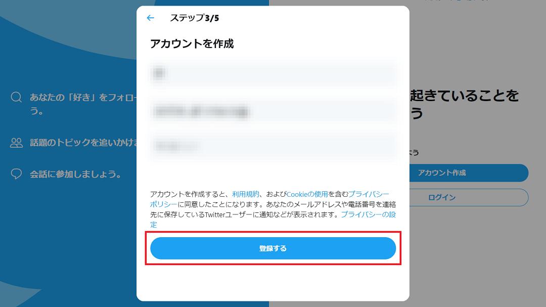 「登録する」をクリック