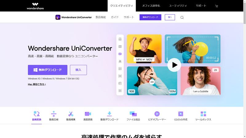 「Wondershare UniConverter」