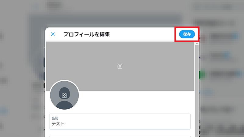 「保存」をクリック