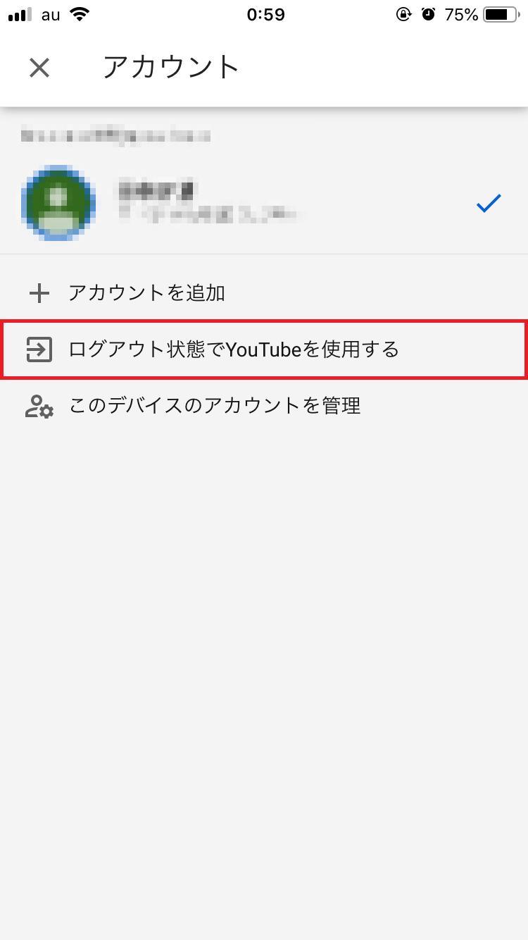 ユーザー名をタップ
