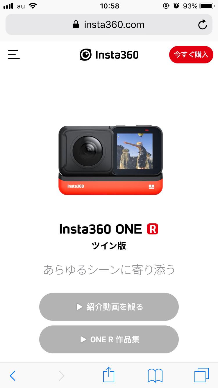 360度カメラで動画を撮影する