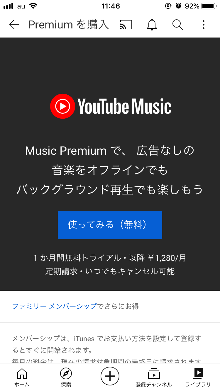 「YouTube Premium」または「YouTube Music Premium」に登録