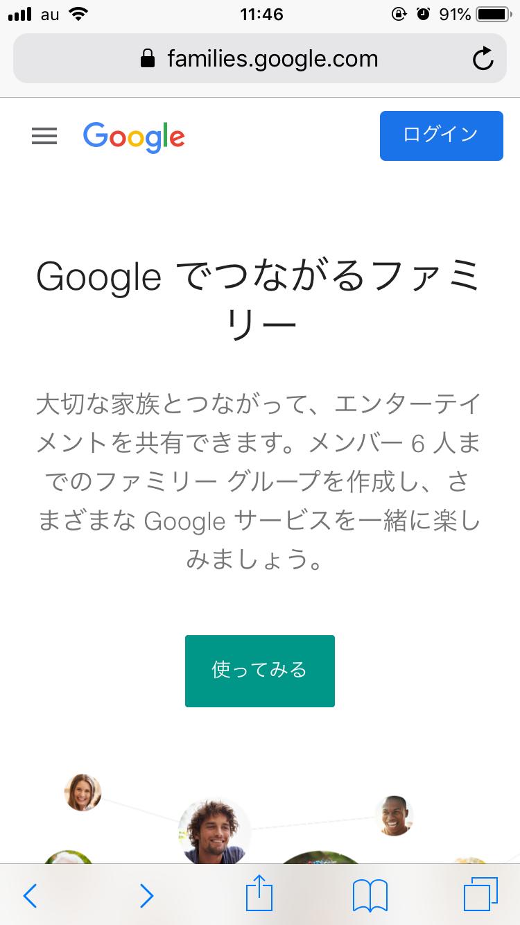 Googleファミリーにアクセス