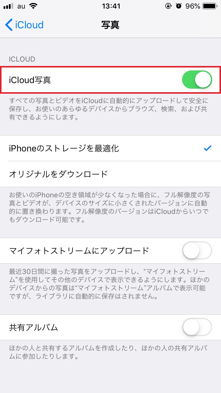 「iCloud写真」をオフ