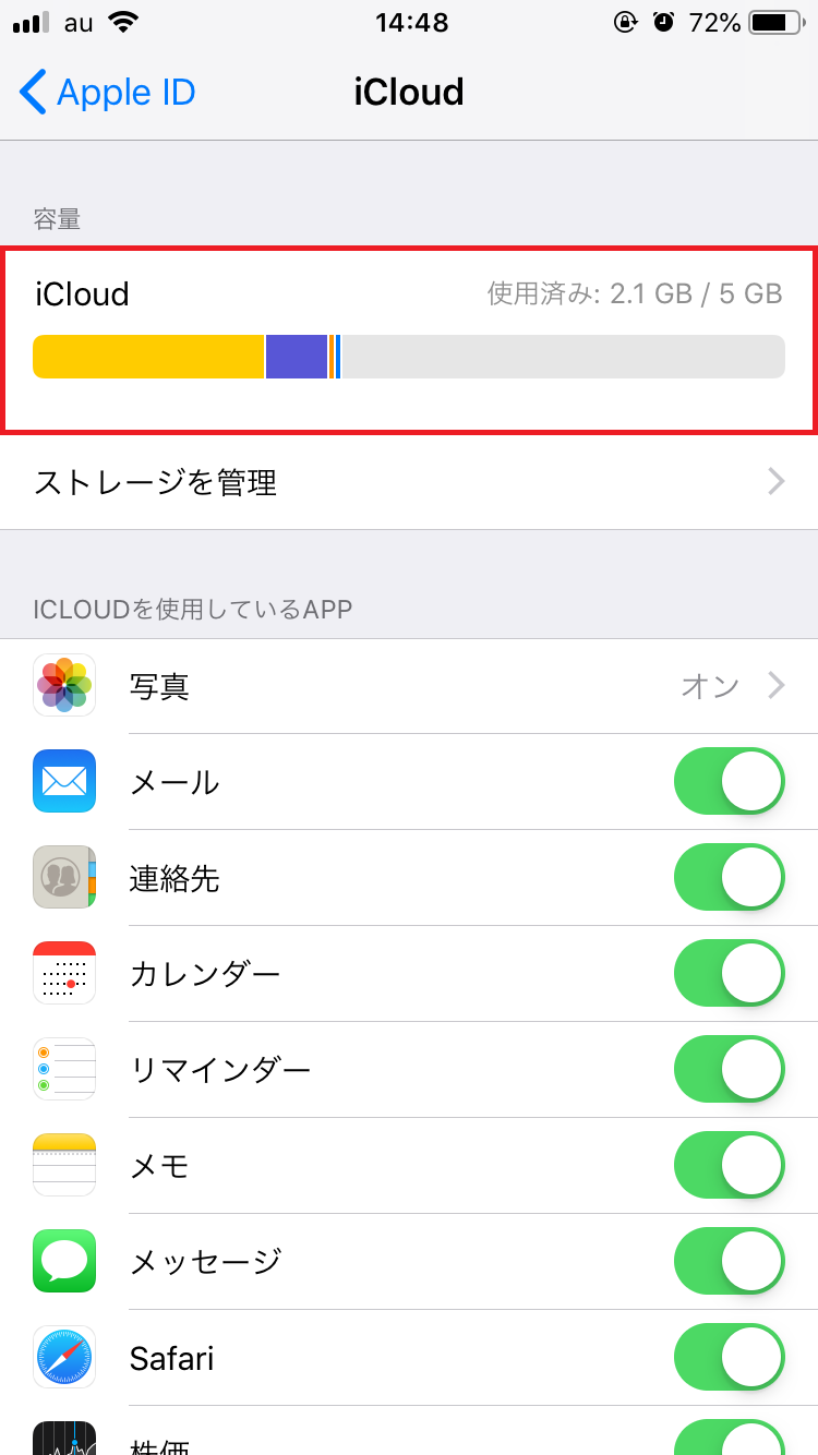 iCloudストレージの空き容量を増やす