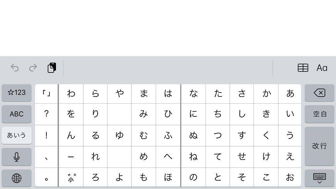 日本語-かな入力