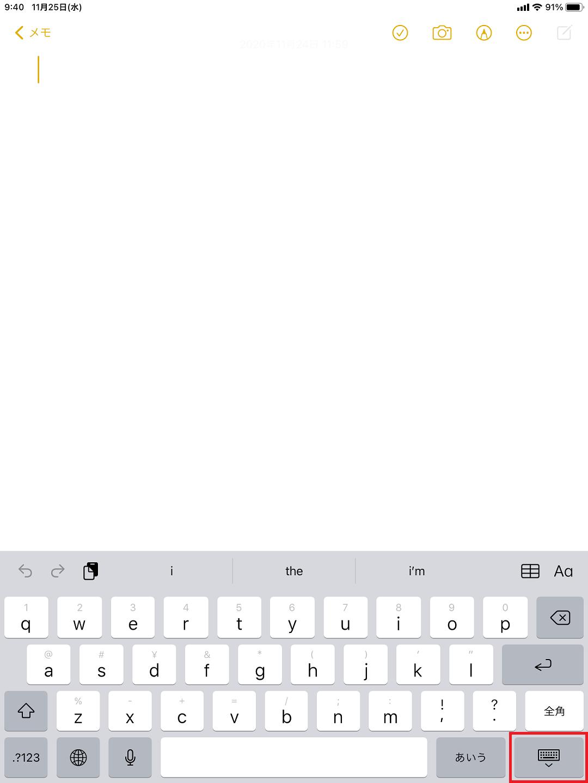固定 解除 画面 ipad